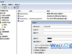 Win7系统如何创建隐藏账户(影子账户)在开机选择中看不见的账户
