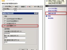 """IIS7.0、IIS7.5、IIS8.0等提示""""请求筛选模块被配置为拒绝包含双重转义序列的请求""""的解决方法小结"""
