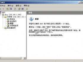 通过批处理实现DHCP服务器批量配置保留地址