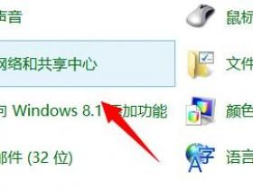 Win8配置VPN连接