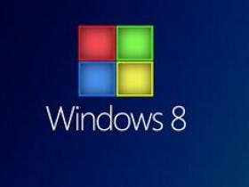 Win8禁用、卸载OneDrive