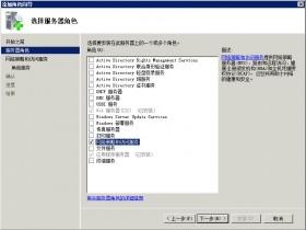 VPS服务器之Win2008系统搭建L2TP的VPN