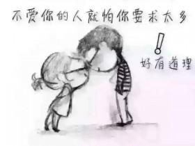 爱与不爱仅在一念之间...