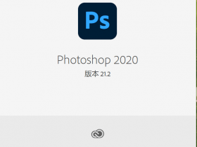 Adobe Photoshop 2020 破解版