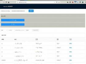 NameSilo域名解析管理工具 简单方便