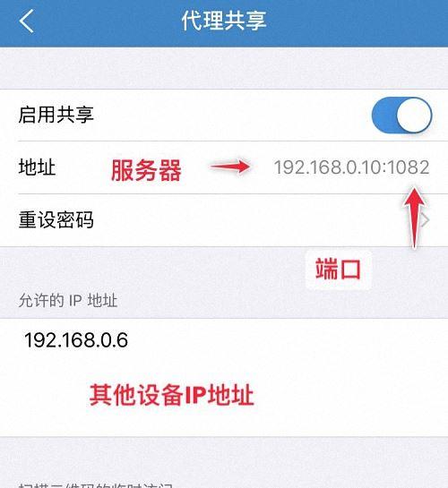 """iOS利器""""小火箭""""(Shadowrocket)最全使用教程"""
